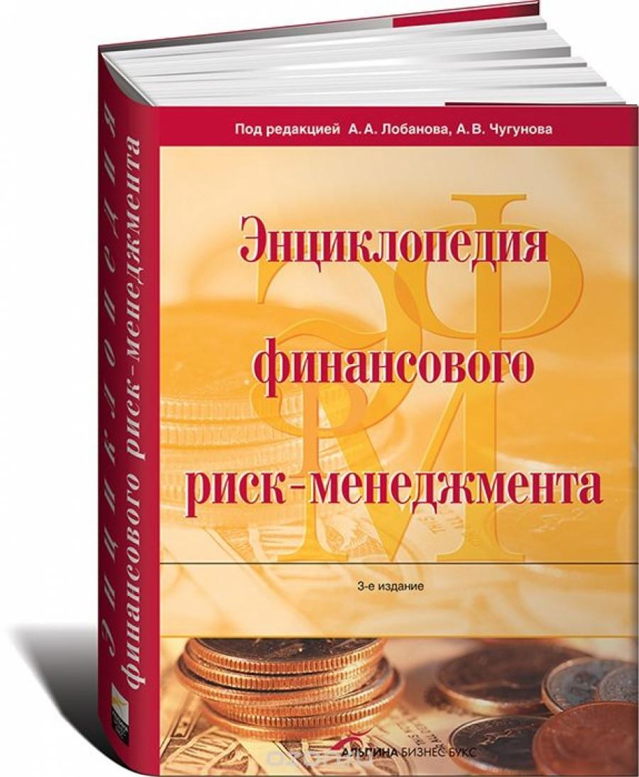 Обложка книги:  лобанова а.а., чугунова а.в. - энциклопедия финансового риск-менеджмента