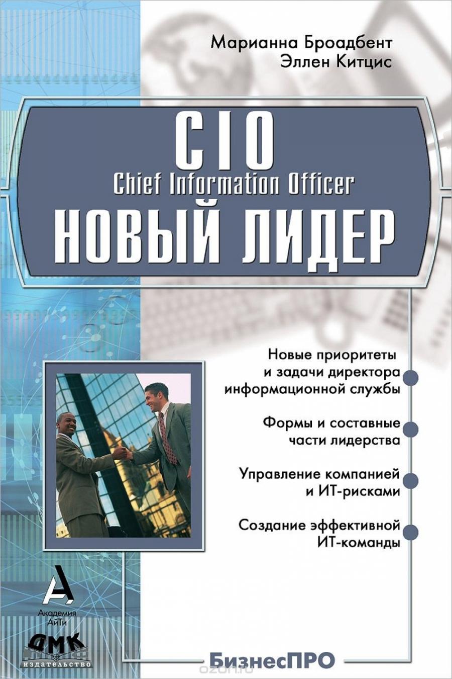 Обложка книги:  броадбент м. , китцис э. - новый лидер