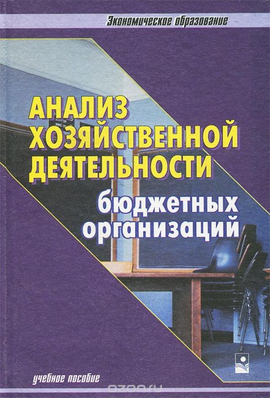 Обложка книги:  экономическое образование - д. а. панков, - анализ хоз. деят-ти бюджетных организаций