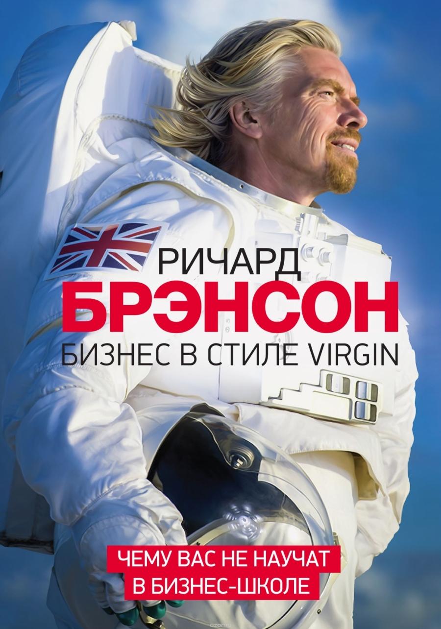 Обложка книги:  ричард брэнсон - бизнес в стиле virgin. чему вас не научат в бизнес-школе