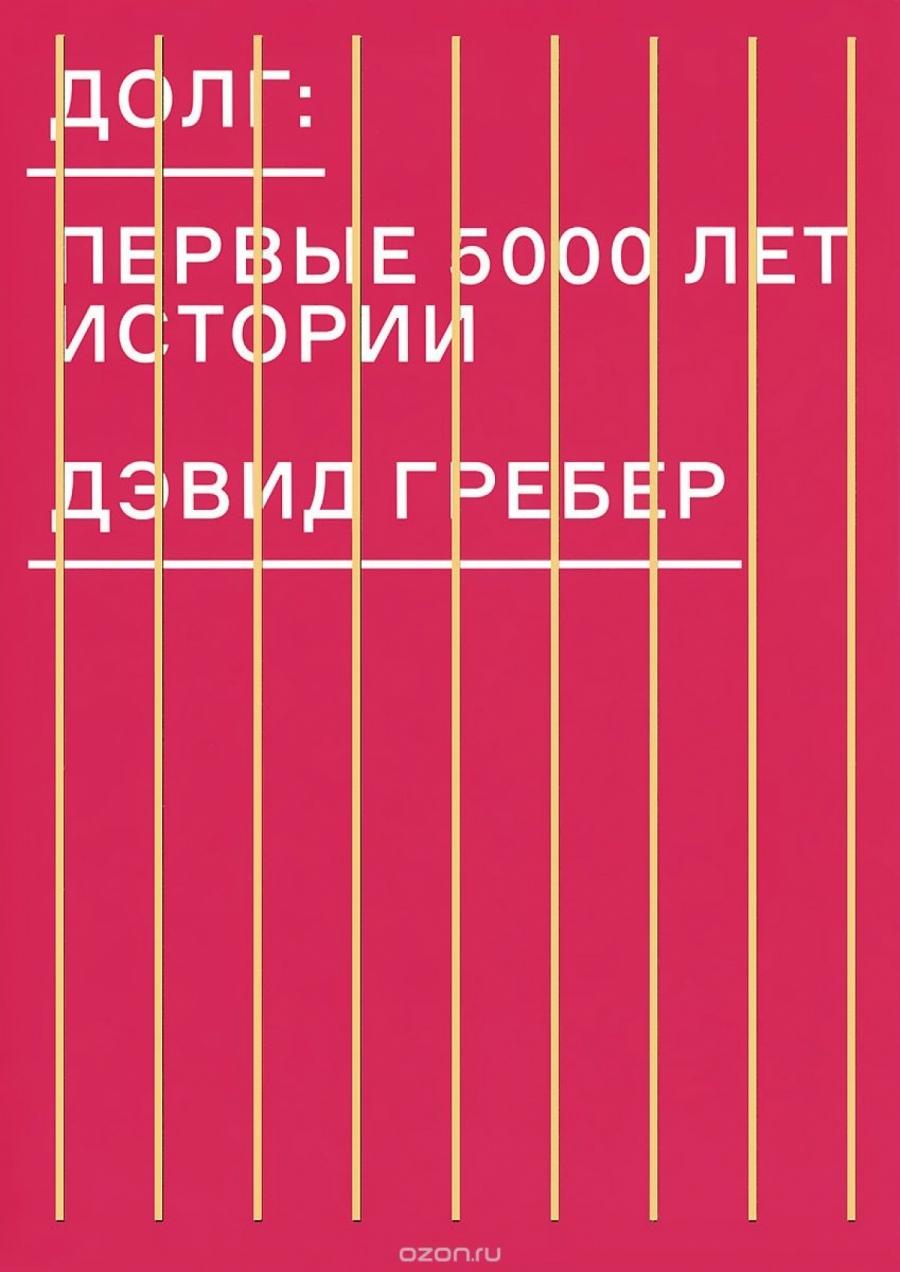 Обложка книги:  гребер д. - долг. первые 5000 лет истории