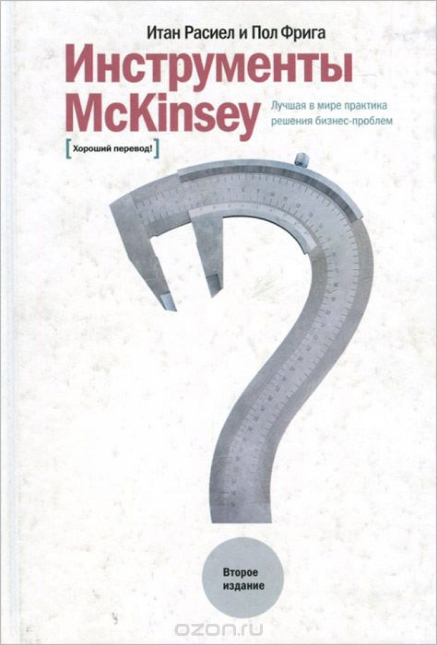 Обложка книги:  итан расиел, пол фрига - инструменты mckinsey. лучшая практика решения бизнес-проблем