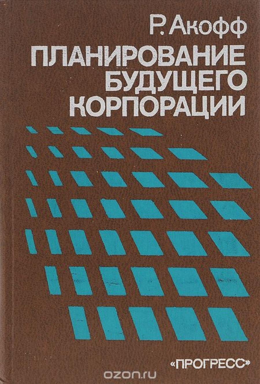 Обложка книги:  акофф р. - планирование будущего корпорации