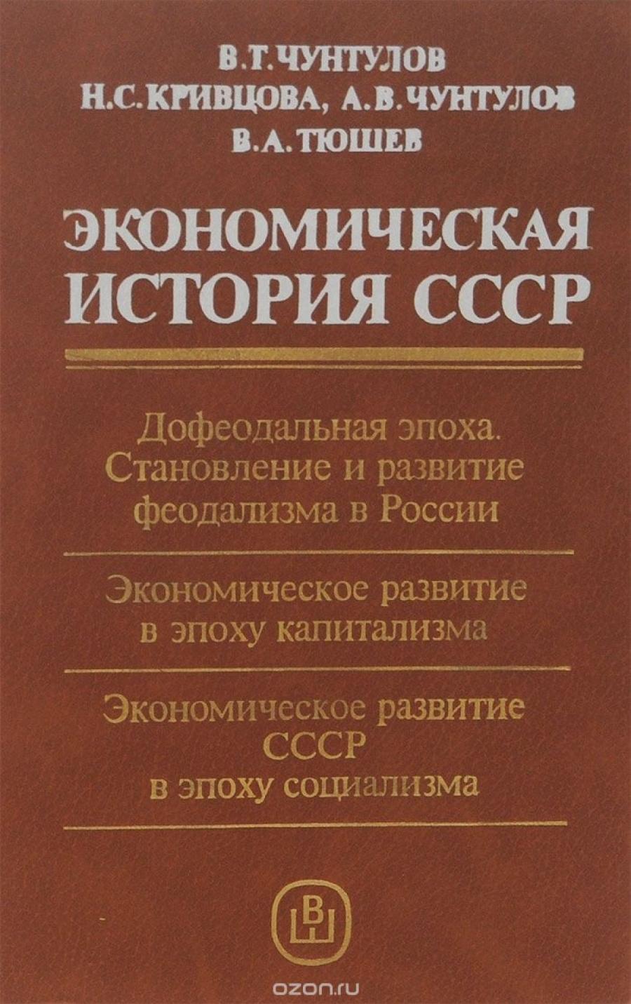 Обложка книги:  чунтулов в.т. и др. - экономическая история ссср. учебник для экономических вузов