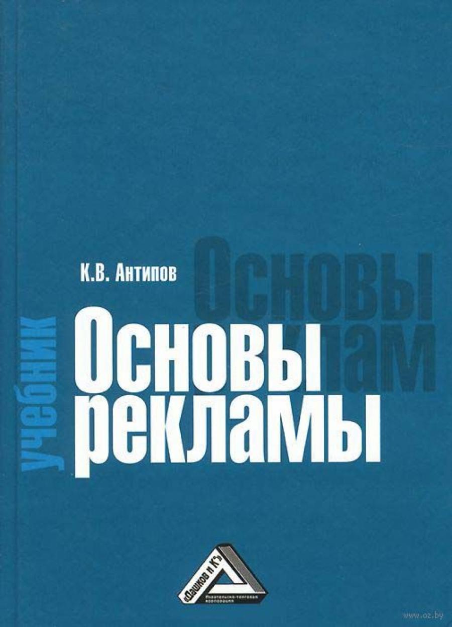 Обложка книги:  антипов к.в. - основы рекламы.