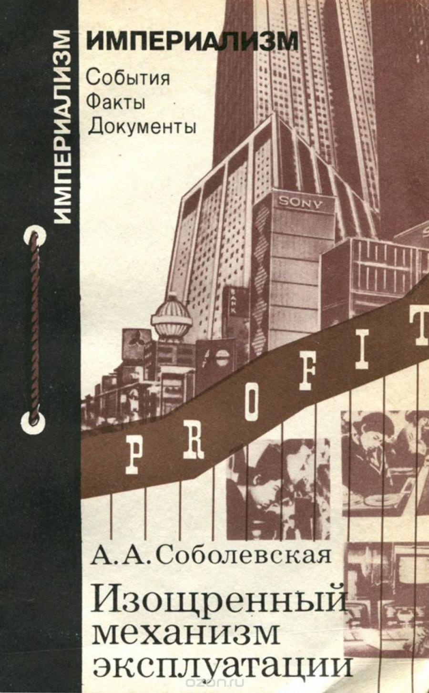 Обложка книги:  соболевская а.а. - изощренный механизм эксплуатации