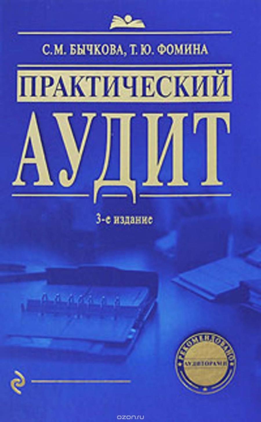 Обложка книги:  бычкова с. м. , фомина т. ю. - практический аудит