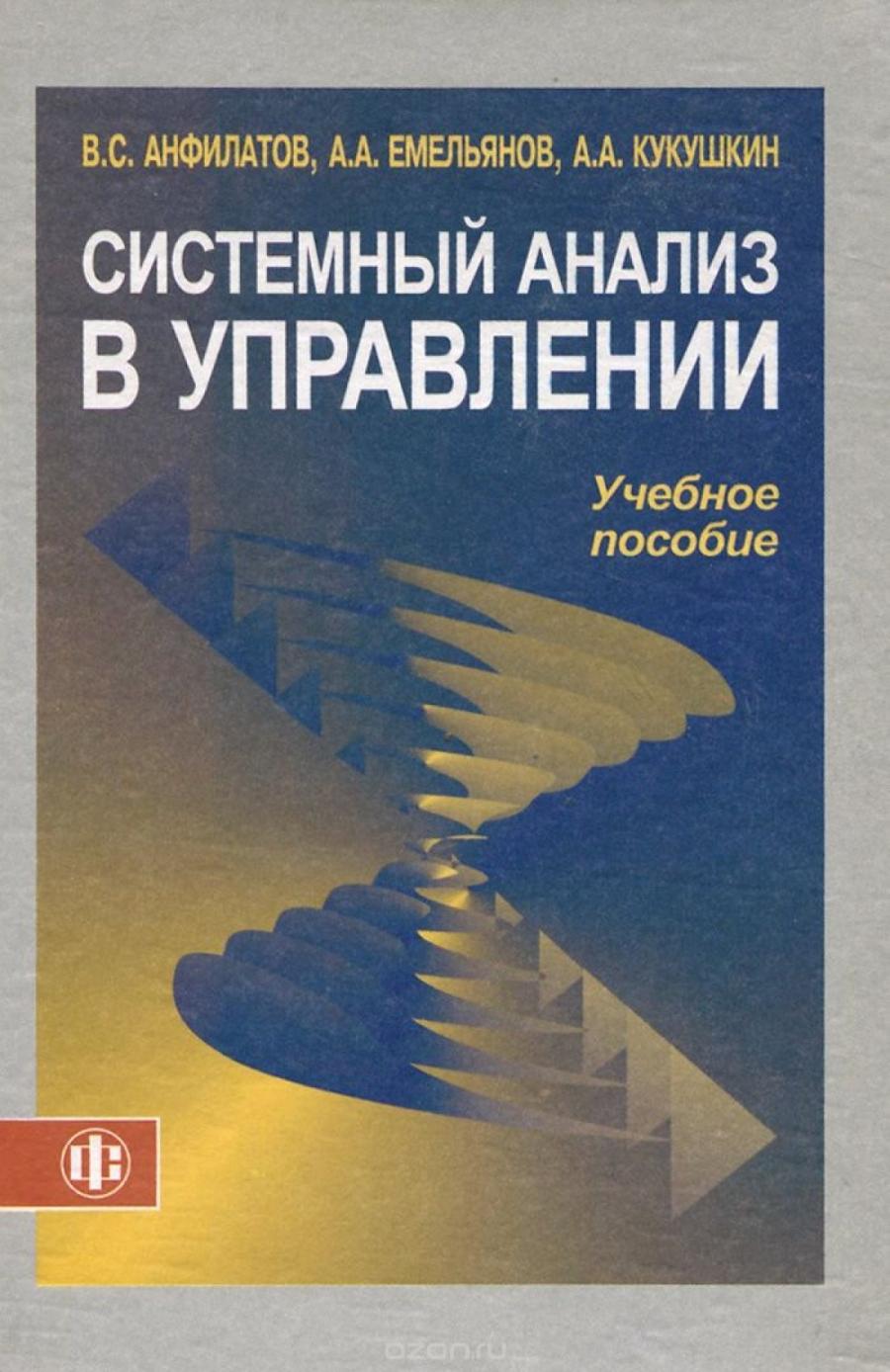 Обложка книги:  анфилатов в.с., емельянов а.а., кукушкин а.а. - системный анализ в управлении.