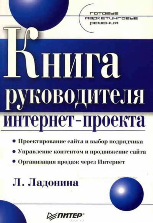 Обложка книги:  ладонина л. - книга руководителя интернет-проекта. готовые маркетинговые решения