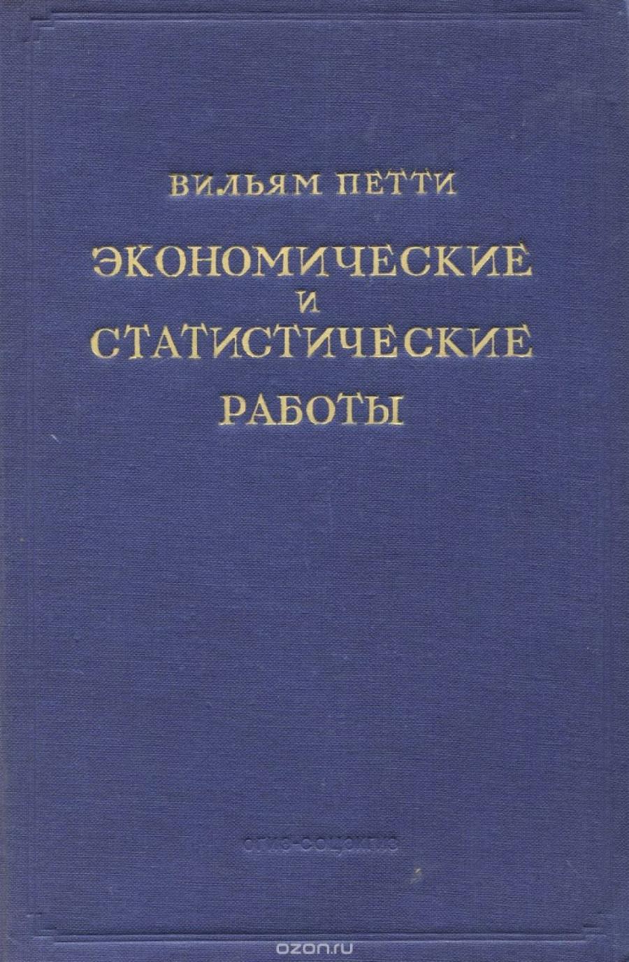 Обложка книги:  в.петти - экономические и статистические работы
