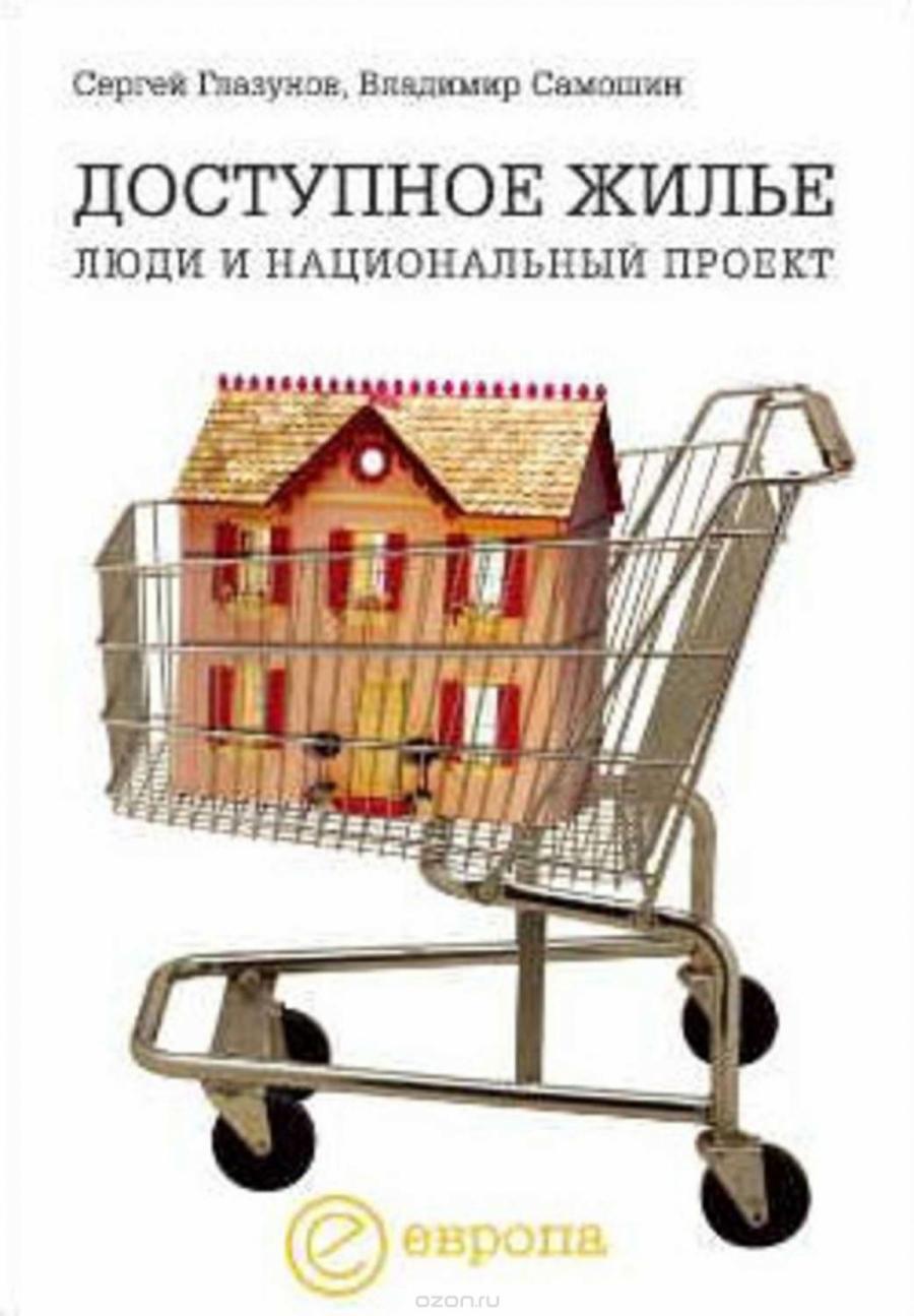 Обложка книги:  глазунов с., самошин в. - доступное жилье. люди и национальный проект