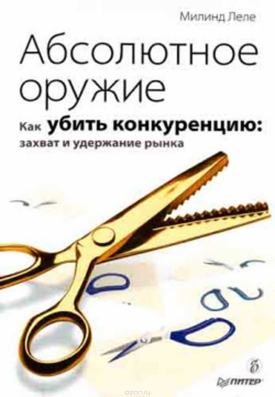 Обложка книги:  милинд леле - абсолютное оружие. как убить конкуренцию. захват и удержание рынка