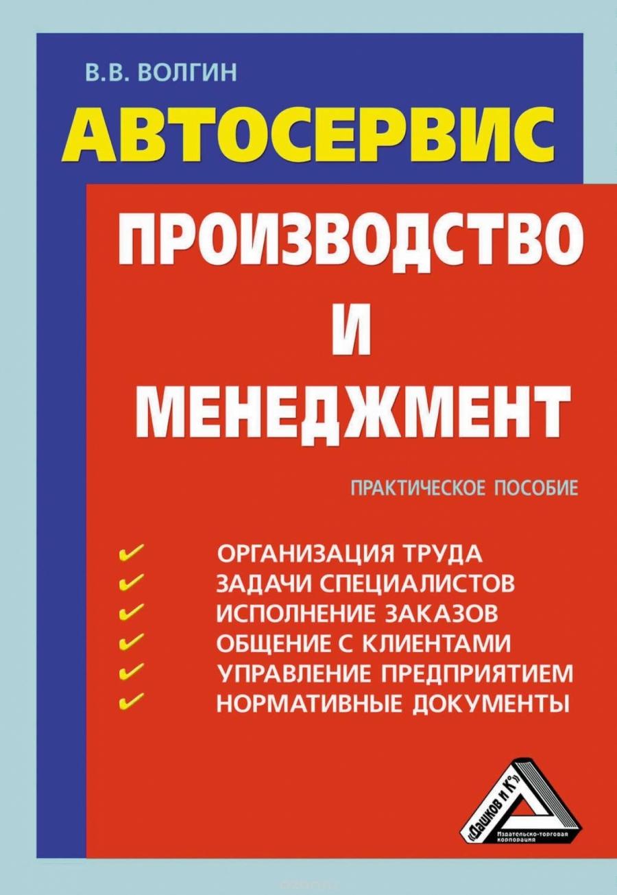 Обложка книги:  волгин в.в. - автосервис. производство и менеджмент. практическое пособие
