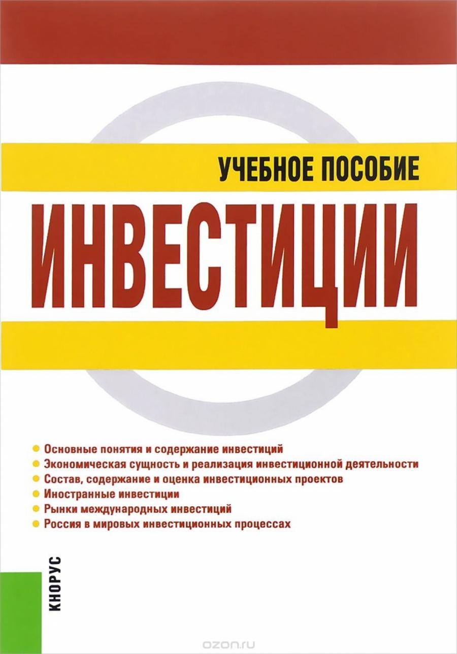 Обложка книги:  чиненов м.в., черноусенко а.и., зозуля в.и., хрусталева н.а. - инвестиции