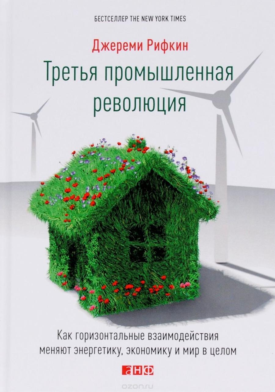 Обложка книги:  джереми рифкин - третья промышленная революция