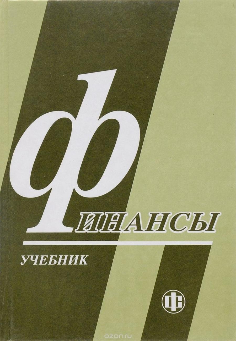 Обложка книги:  грязнова а.г., маркина е.в. - финансы