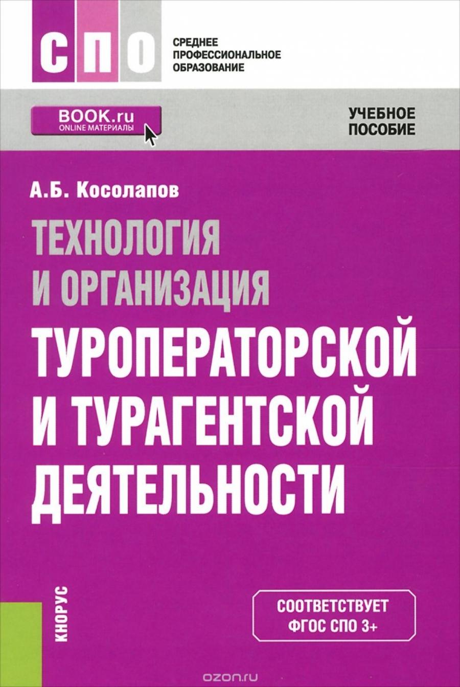 Обложка книги:  косолапов а.в. - технология и организация туроператорской и турагентской деятельности
