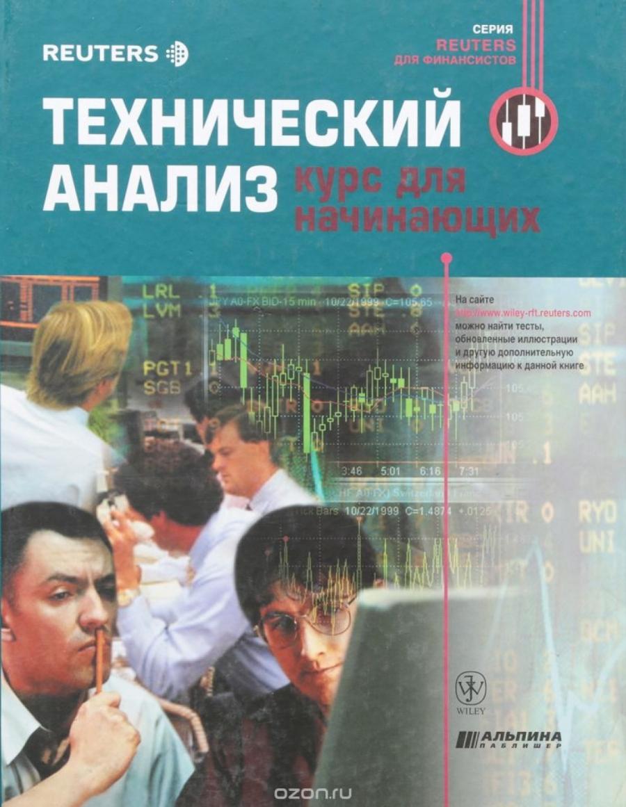 Обложка книги:  reuters для финансистов - технический анализ. курс для начинающих