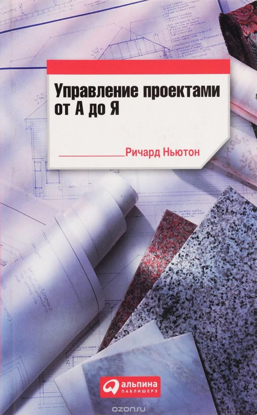 Обложка книги:  ричард ньютон - управление проектами от а до я.