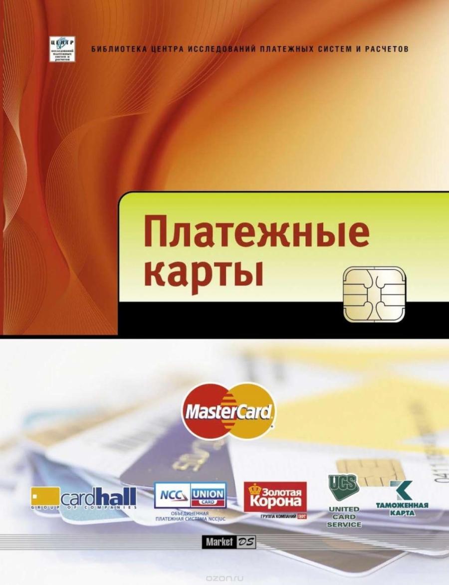 Обложка книги:  бабаева а. - платежные карты. бизнес-энциклопедия