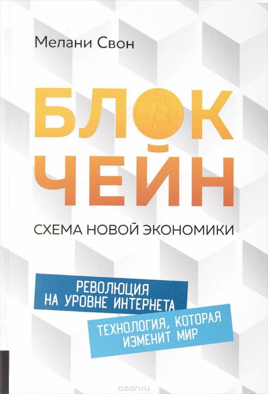 Мелони Свон - Блокчейн: проект новой экономики