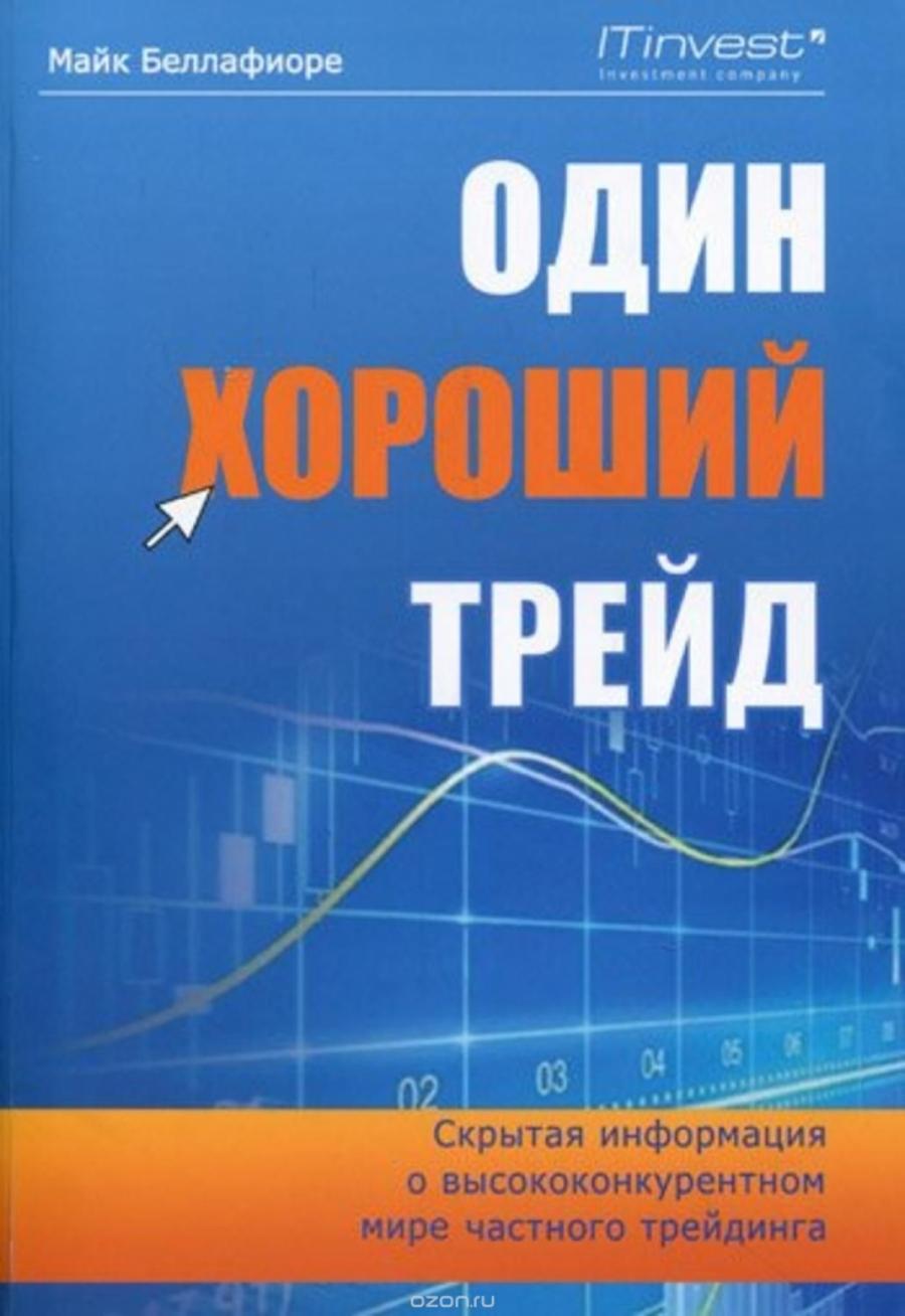 Обложка книги:  беллафиоре м. - один хороший трейд. скрытая информация о высококонкурентном мире частного трейдинга