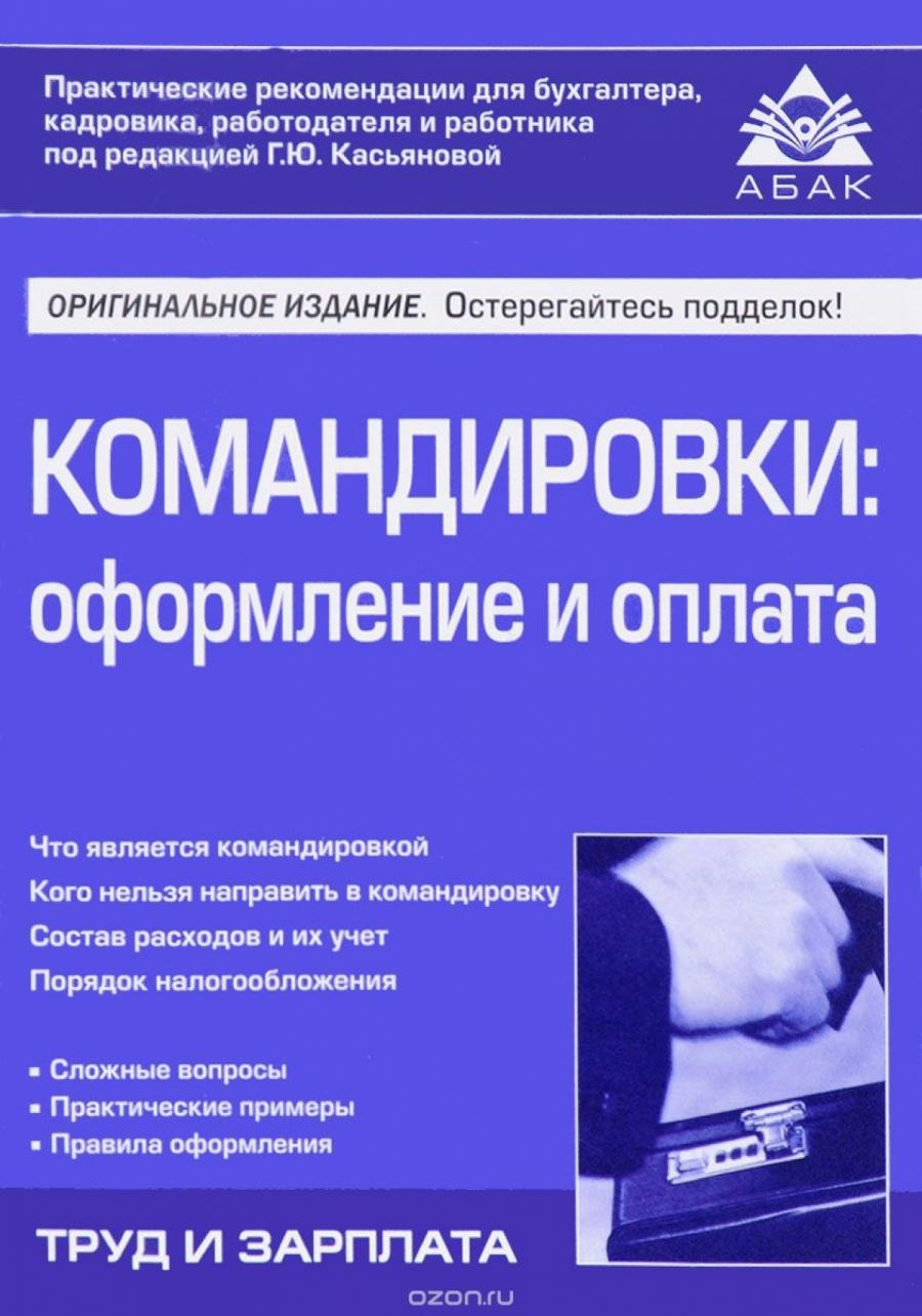 Обложка книги:  труд и зарплата - касьянова г. ю. - совместительство сложные вопросы
