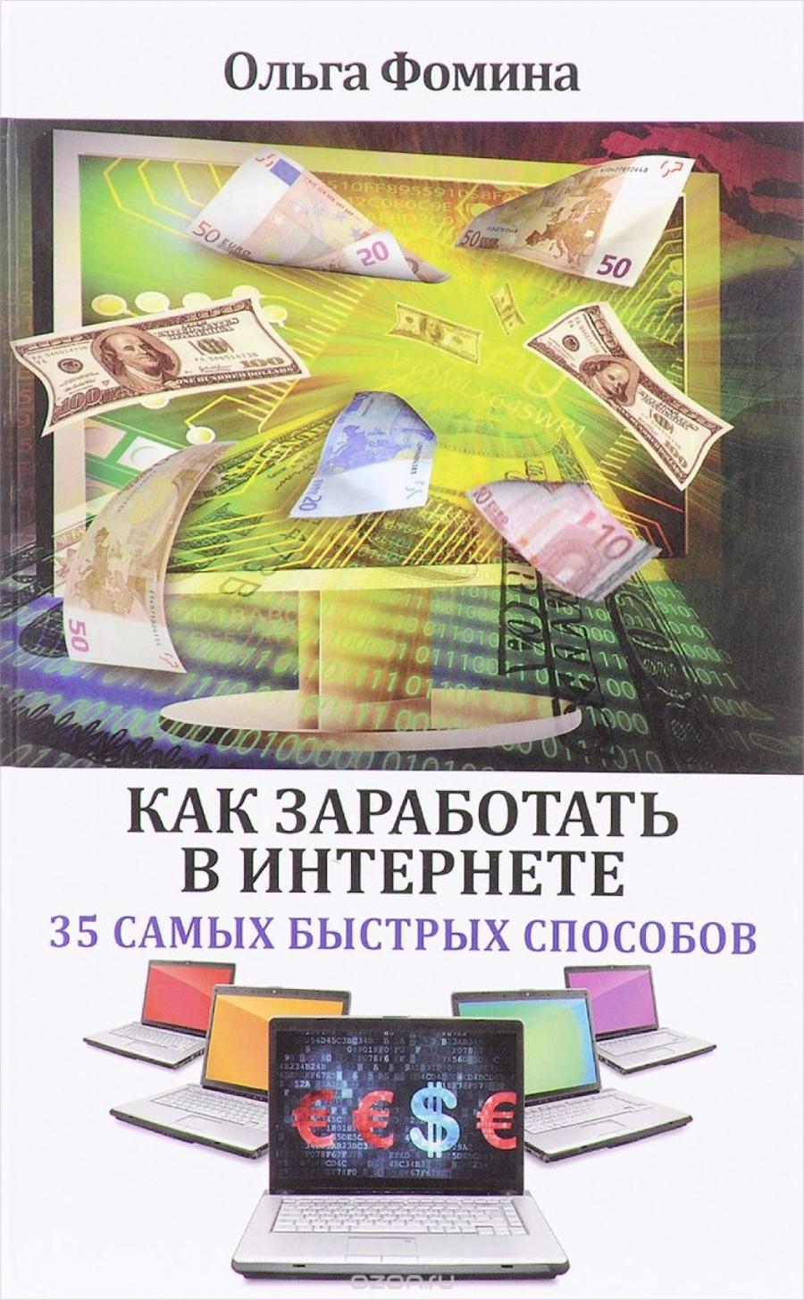 Обложка книги:  фомина ольга - как заработать в интернете. 35 самых быстрых способов