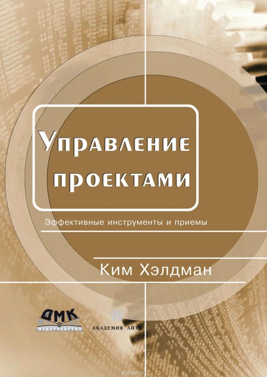 Обложка книги:  хэлдман ким - управление проектами