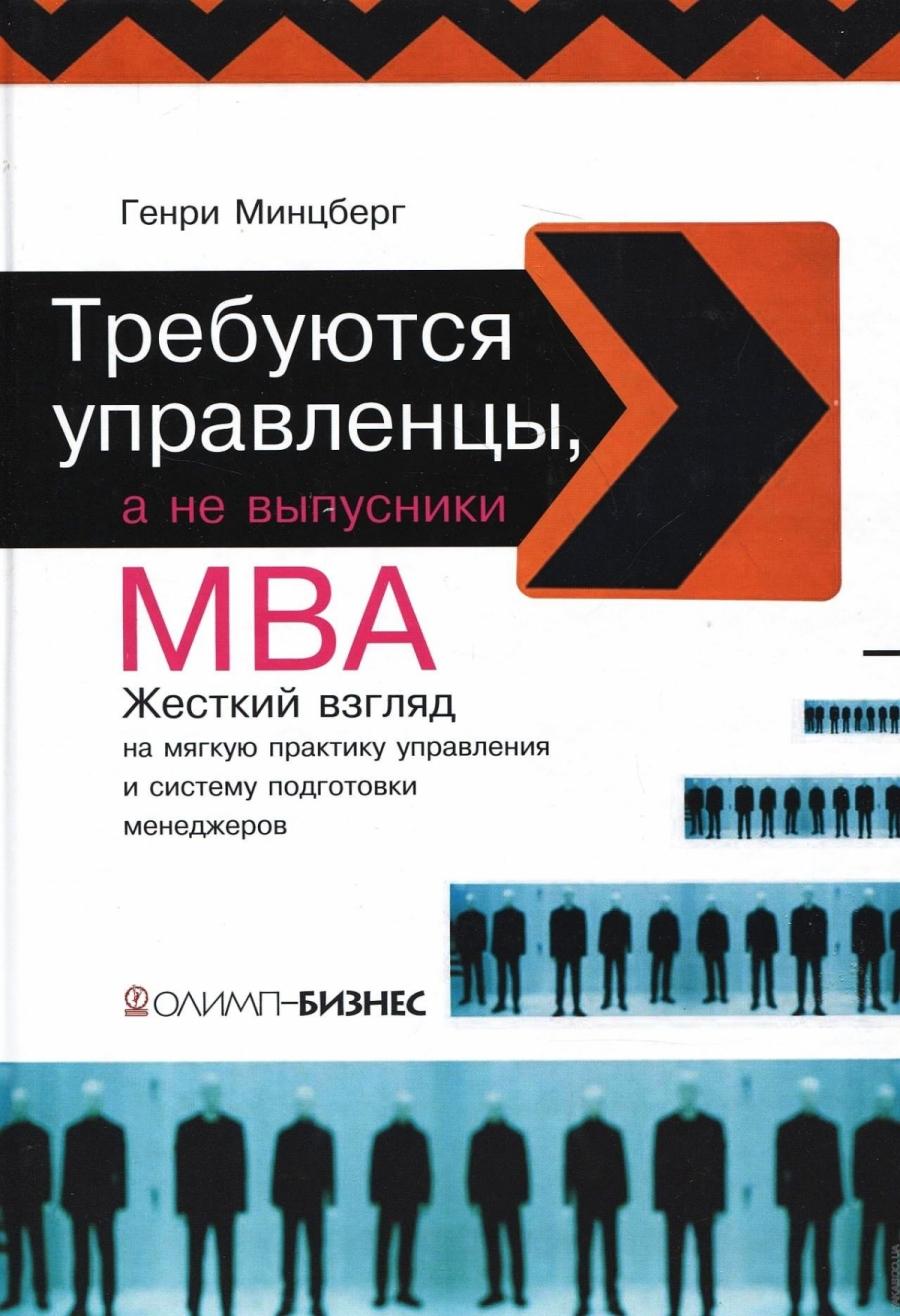 Обложка книги:  генри минцберг - требуются управленцы, а не выпускники мва.