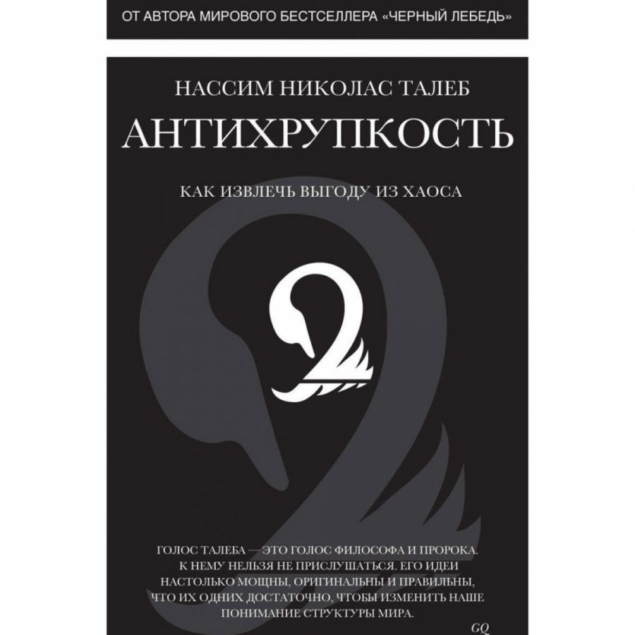 Обложка книги:  нассим николас талеб - антихрупкость. как извлечь выгоду из хаоса