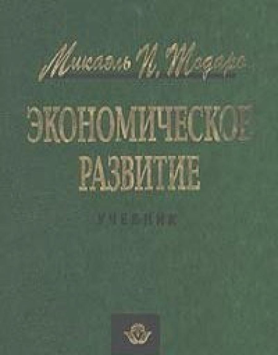 Обложка книги:  тодаро м.п. - экономическое развитие