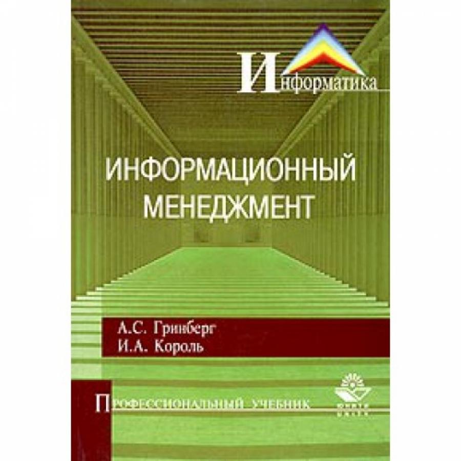 Обложка книги:  гринберг а.с., король и.а. - информационный менеджмент