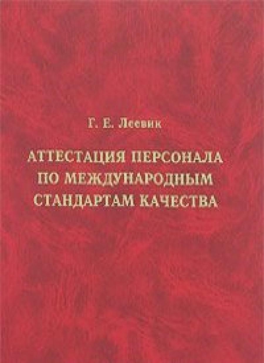 Обложка книги:  леевик г.е. - аттестация персонала по международным стандартам качества.
