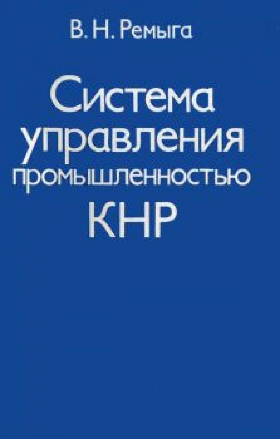 Обложка книги:  ремыга в. н. - система управления промышленностью кнр