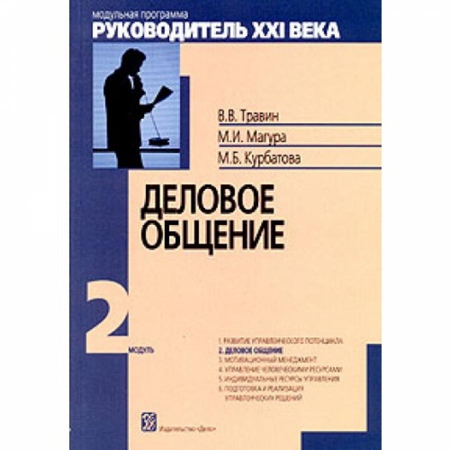 Обложка книги:  руководитель xxi века - травин в. в. , - мотивационный менеджмент
