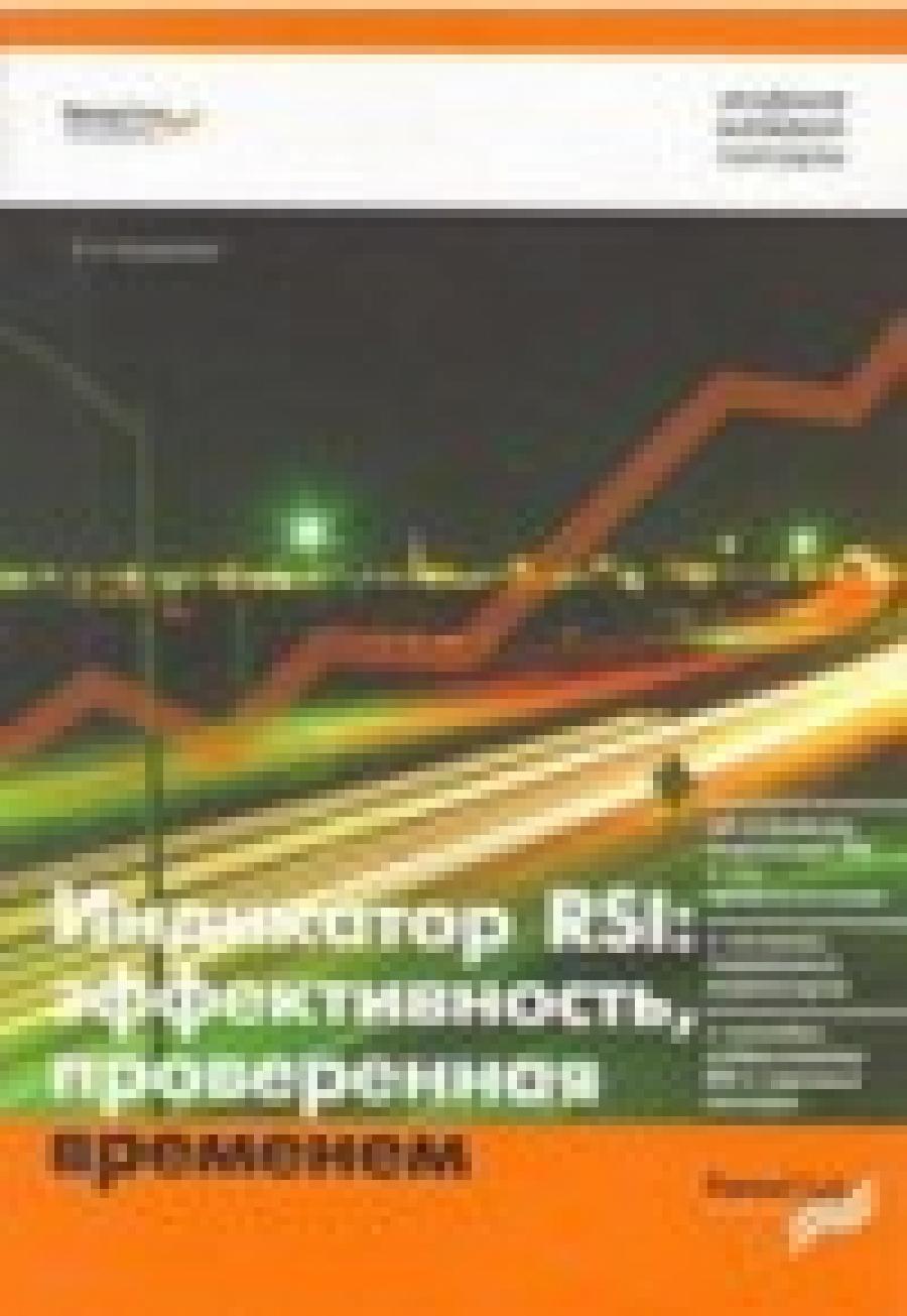 Обложка книги:  иващенко с.д. - индикатор rsi эффективность, проверенная временем