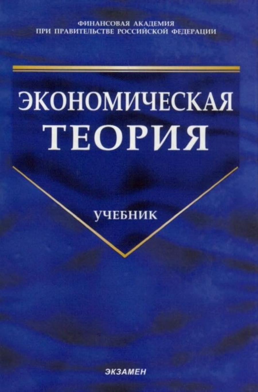 Обложка книги:  а.г. грязнова, т.в. чечелова - экономическая теория