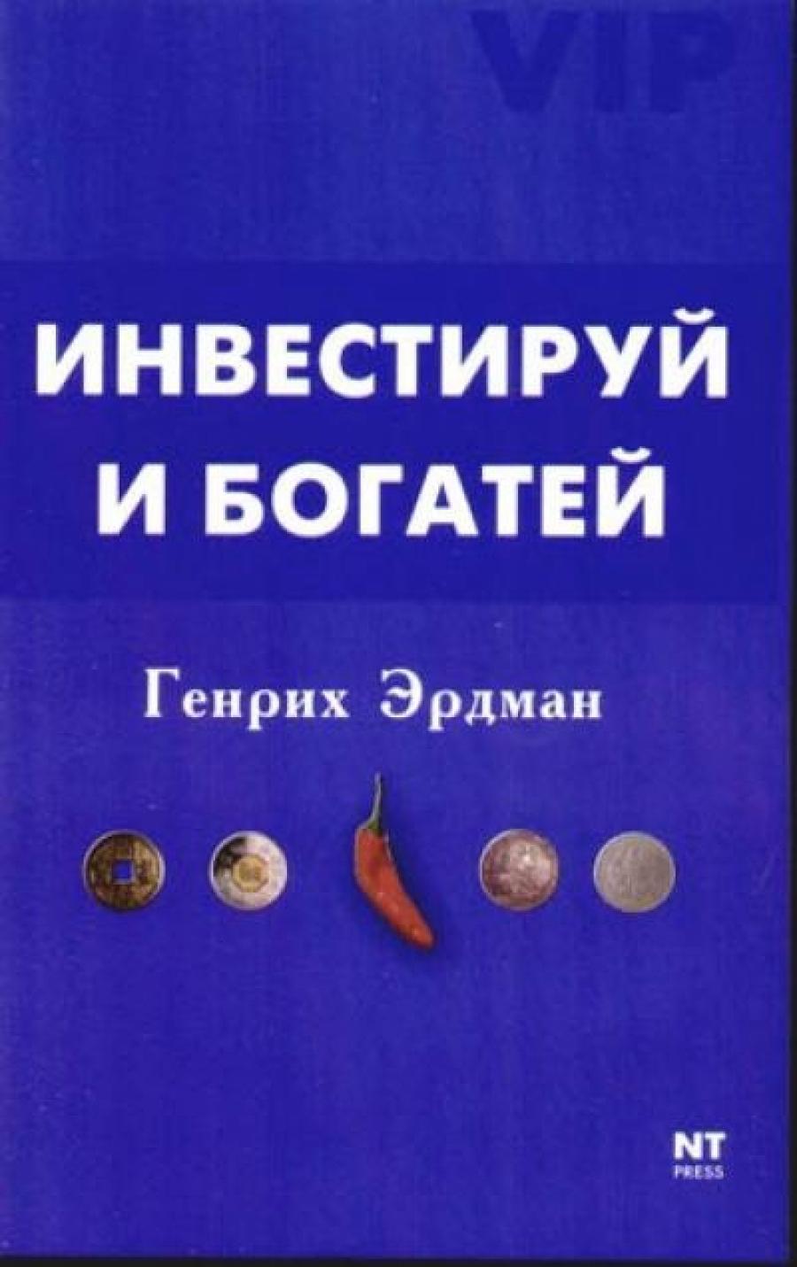 Обложка книги:  герих эрдман - инвестируй и богатей