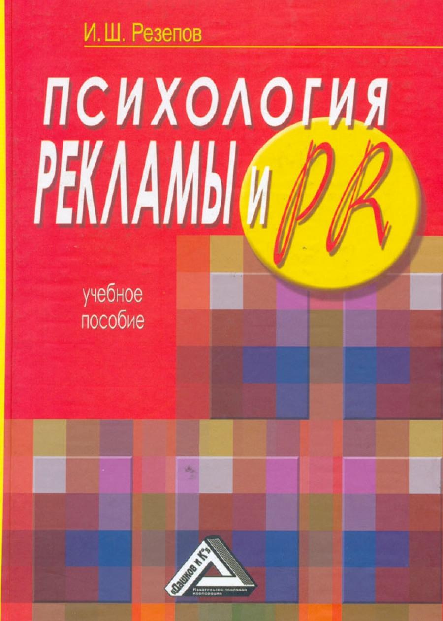 Обложка книги:  резепов и.ш. - психология рекламы и pr.