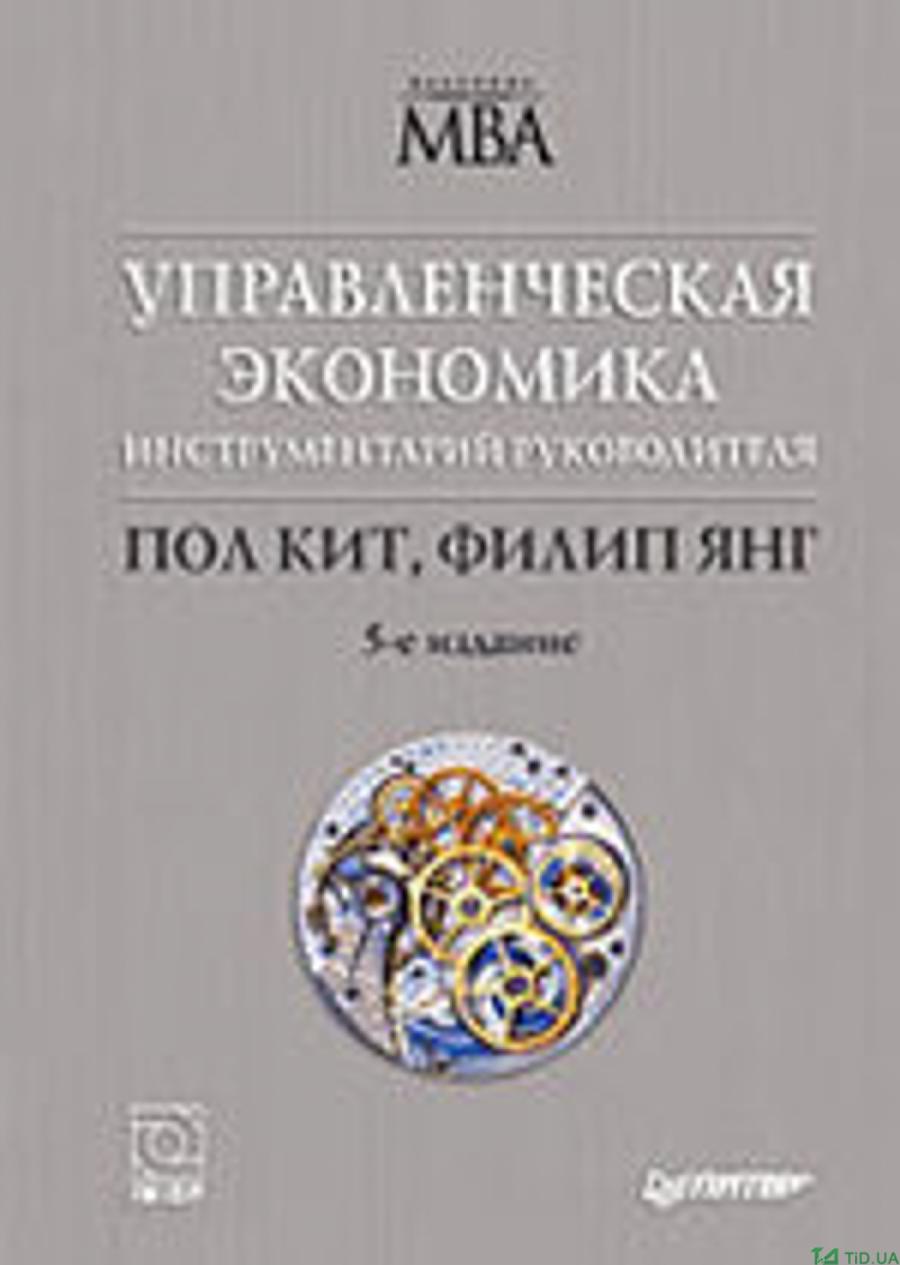 Обложка книги:  классика mba - пол кит, филип янг - управленческая экономика.