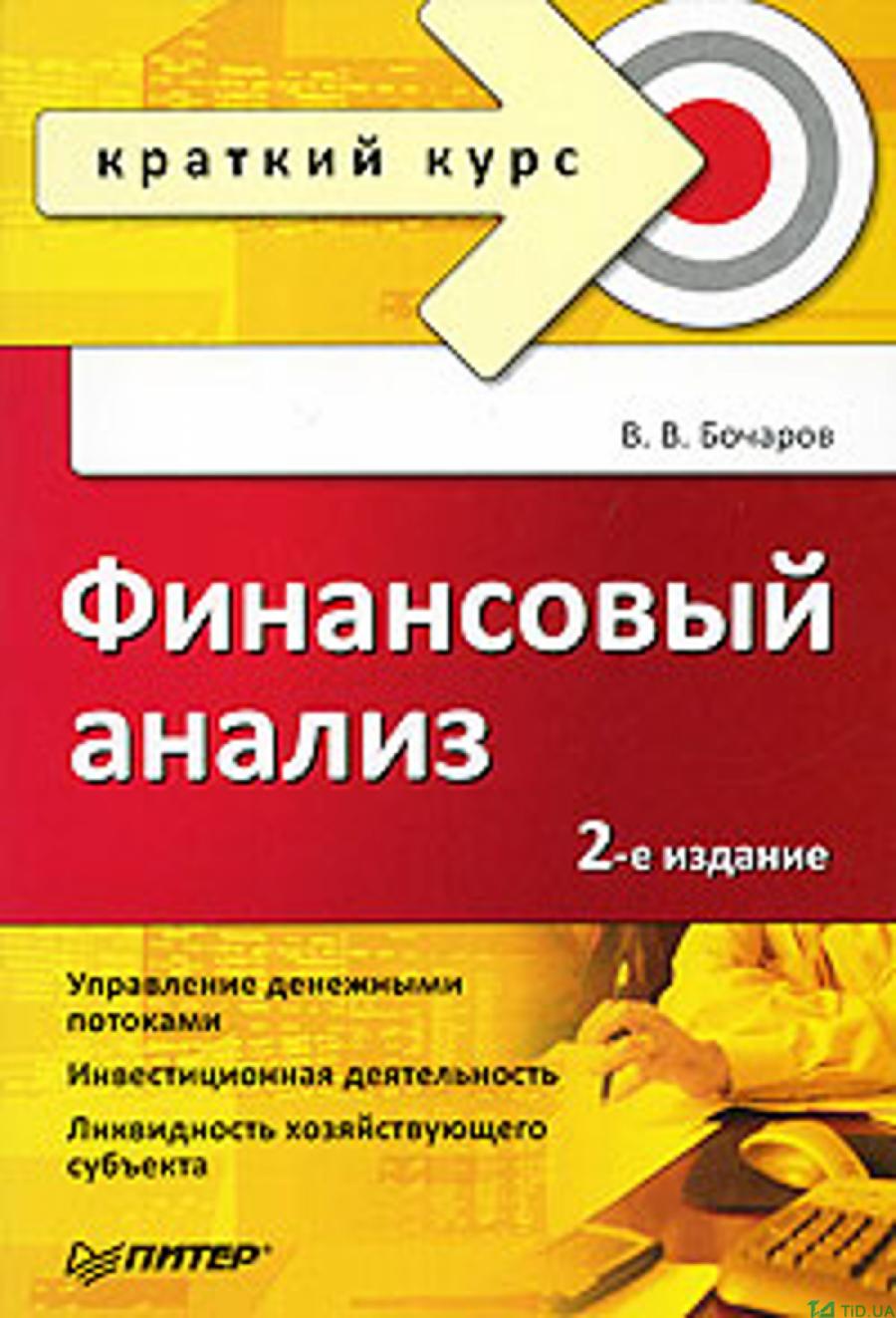 Обложка книги:  бочаров в.в. - финансовый анализ