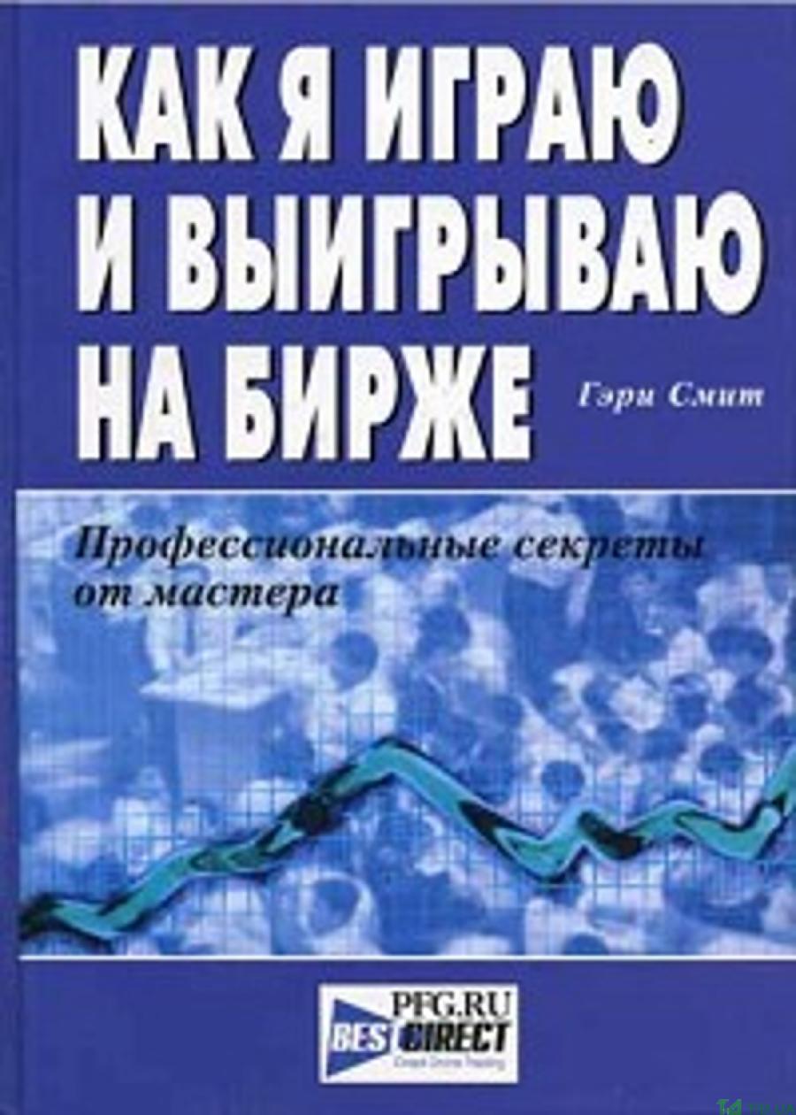 Обложка книги:  смит г. - как я играю и выигрываю на бирже