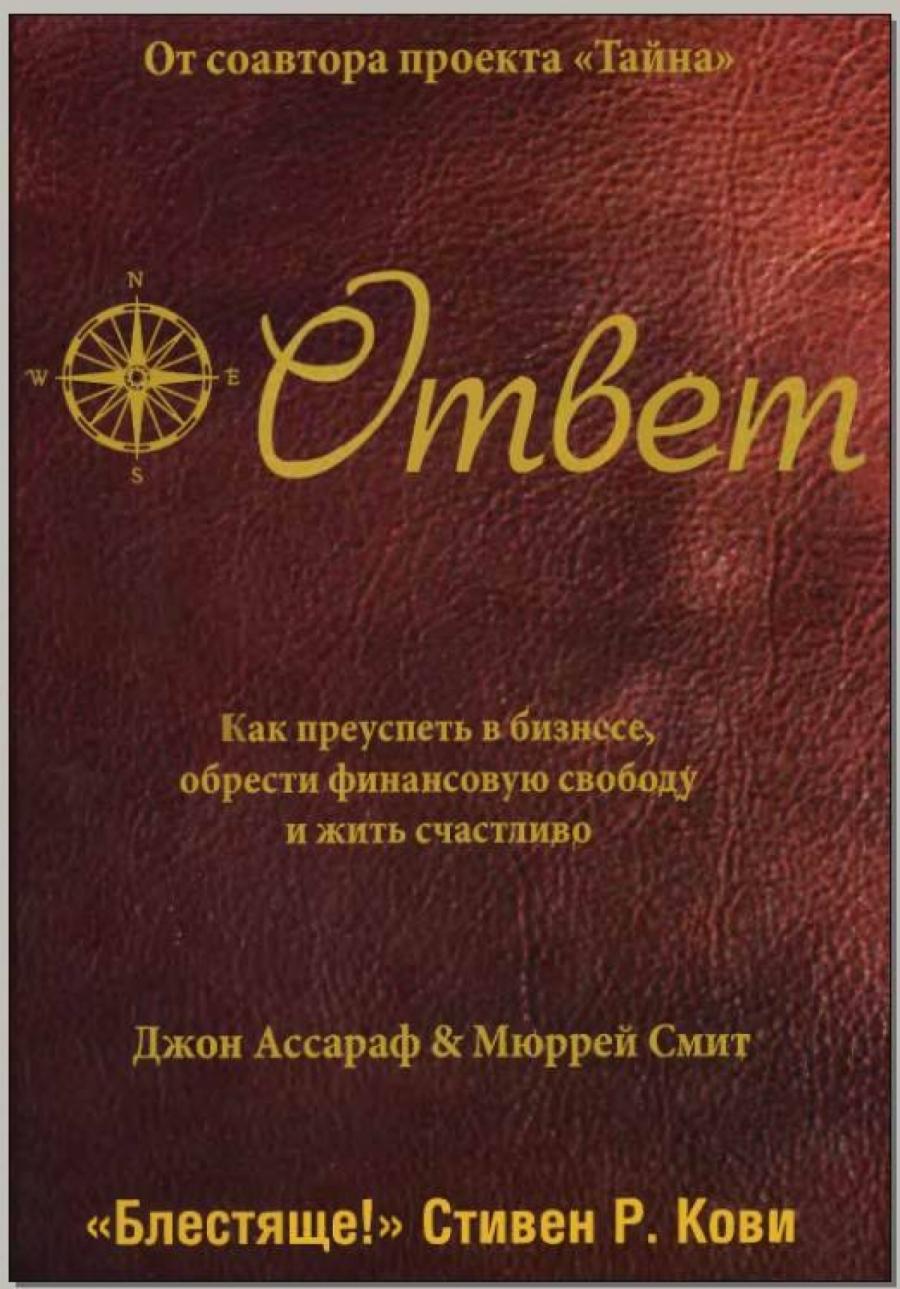 Обложка книги:  ассараф джон и мюррей смит - ассараф джон. ответ