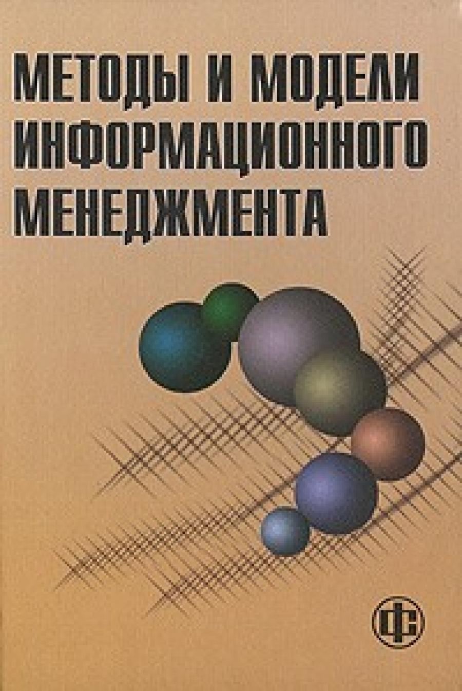 Обложка книги:  костров а.в. - методы и модели информационного менеджмента