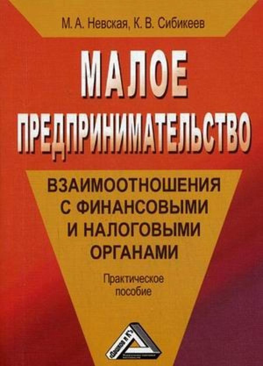 Обложка книги:  невская м.а., сибикеев к.в. - невская м.а., сибикеев к.в. - малое предпринимательство