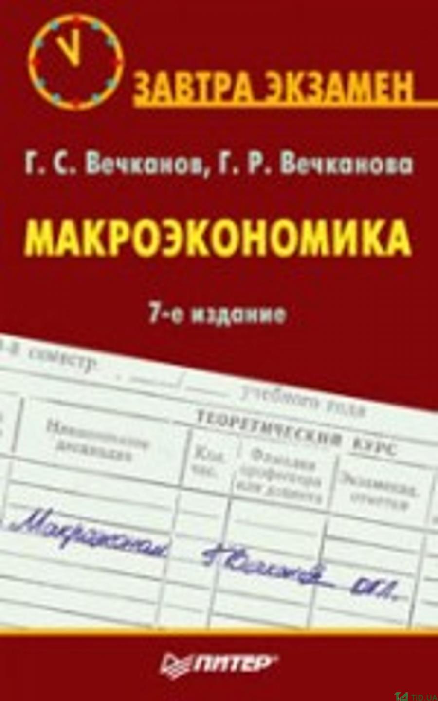 Обложка книги:  бочаров в.в. - инвестиции