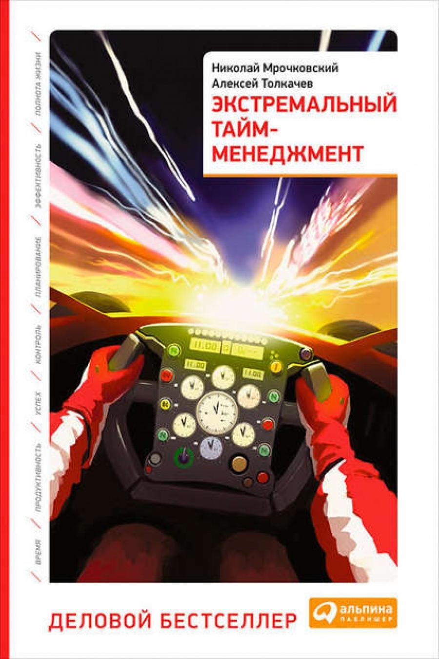 Николай Мрочковский, Алексей Толкачев - Экстремальный тайм-менеджмент