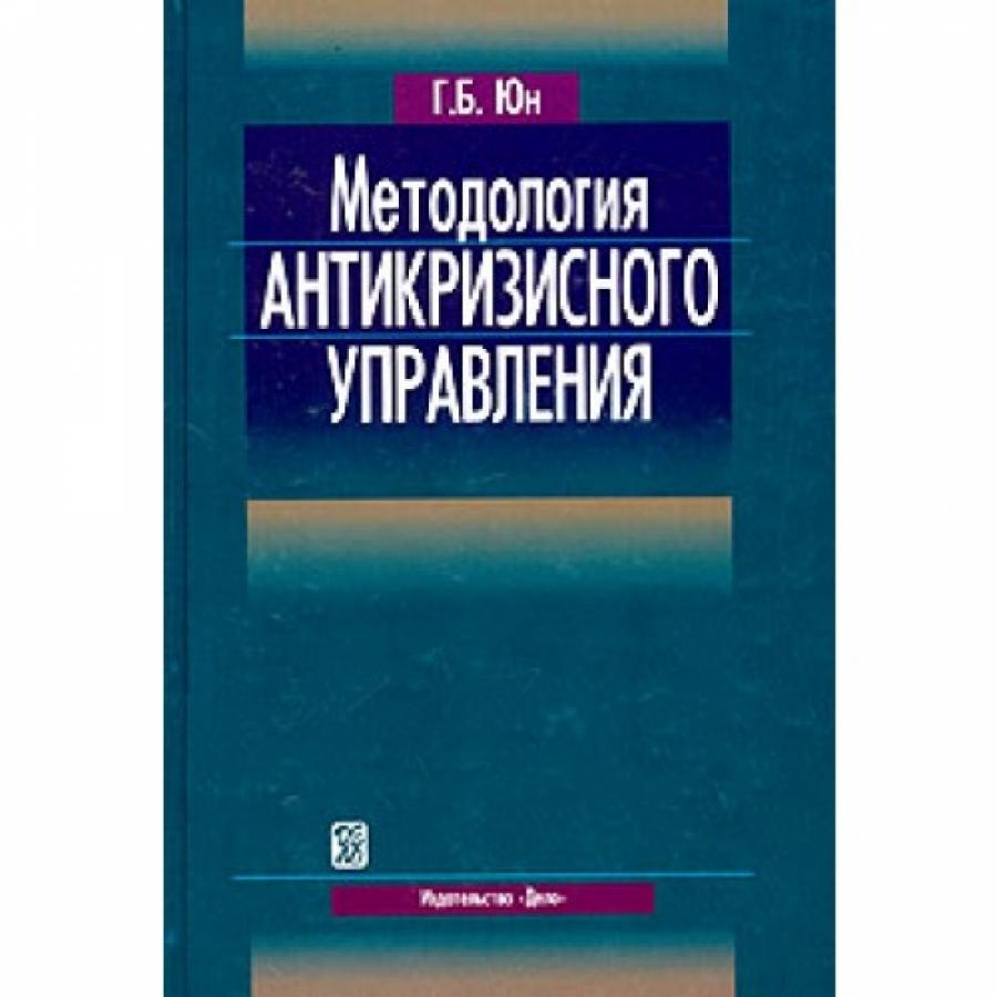 Обложка книги:  юн г.б. - методология антикризисного управления.