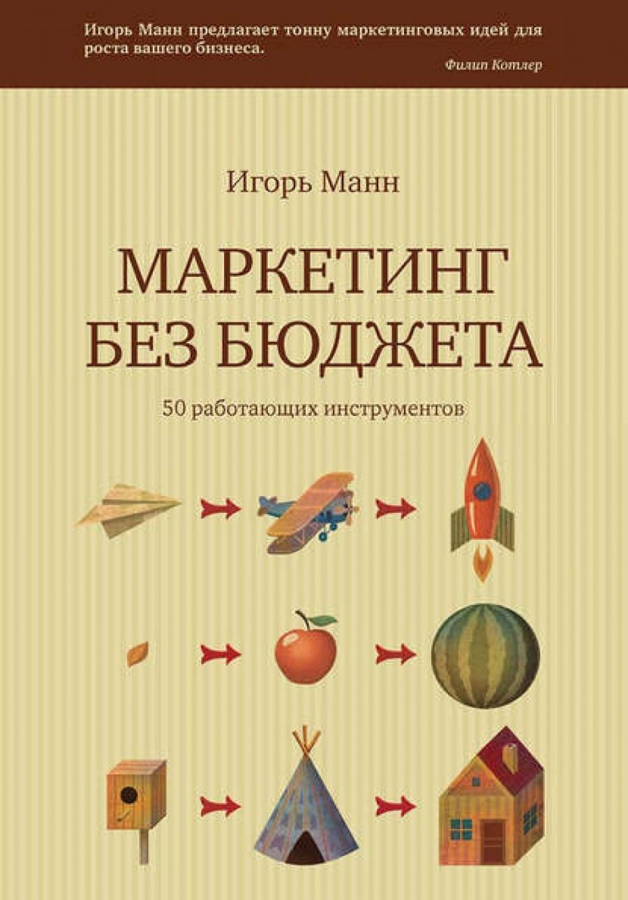 Игорь Манн - Маркетинг без бюджета. 50 работающих инструментов
